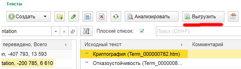 Выгрузка переведенных текстов