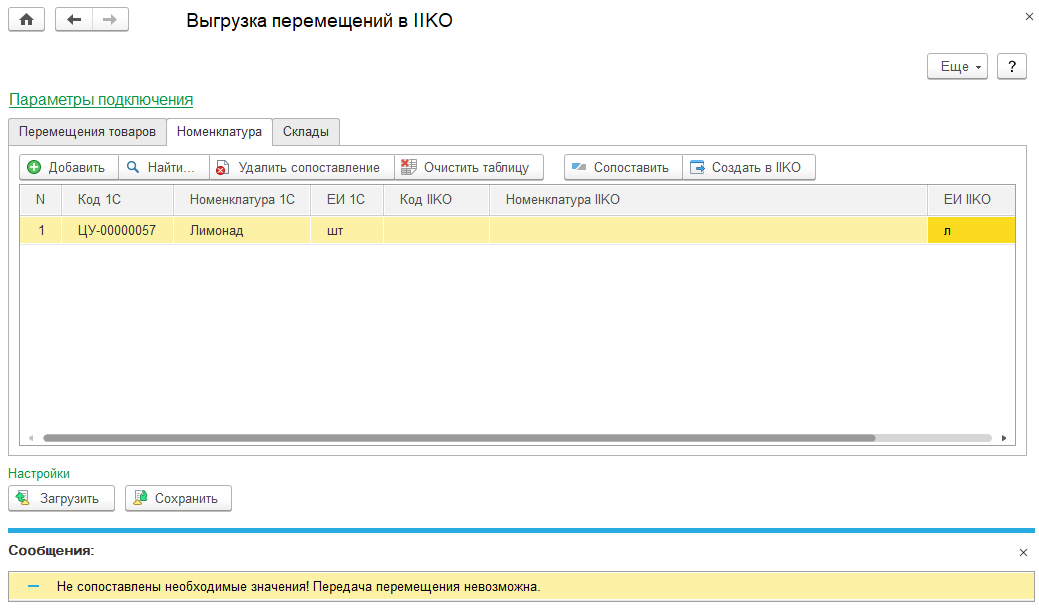 Сопоставление номенклатуры 1С и IIKO