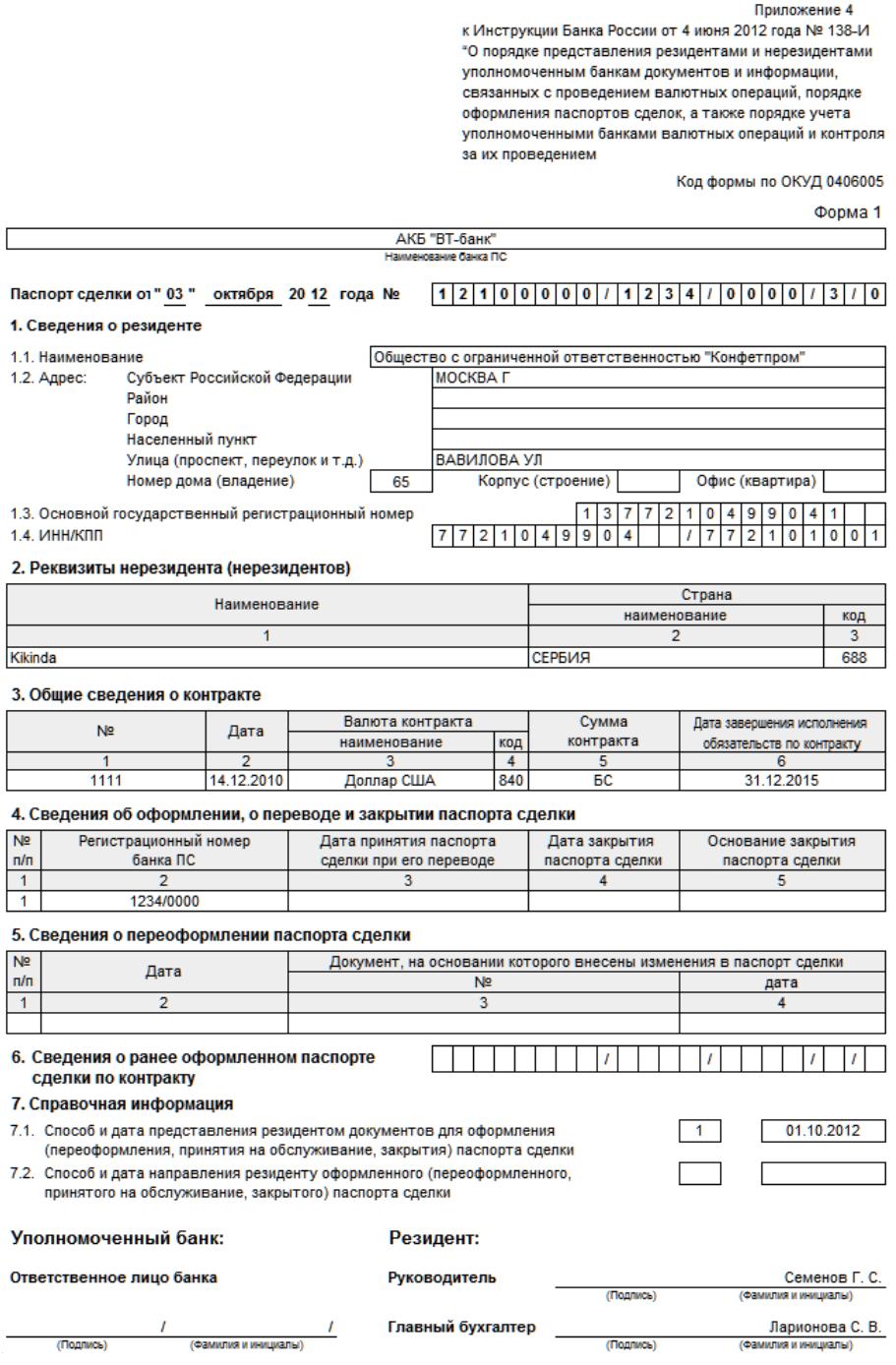Паспорт сделки предоставляется резидентом агенту валютного контроля в срок не позднее