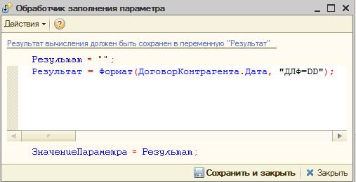 Обработчик заполнения параметра