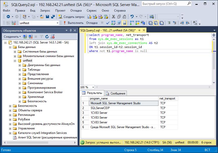 Работа Сервера 1С:Предприятие 8 с MS SQL Server на Linux