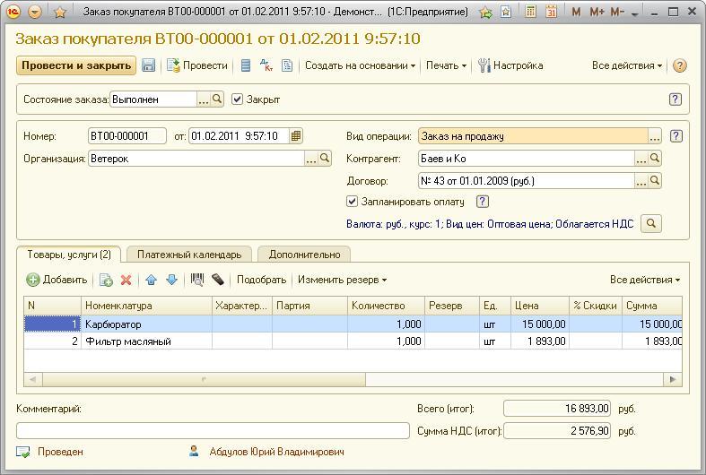 1с создаём конфигурацию для автосервиса бесплатное обновление программы 1с бухгалтерия 7 7