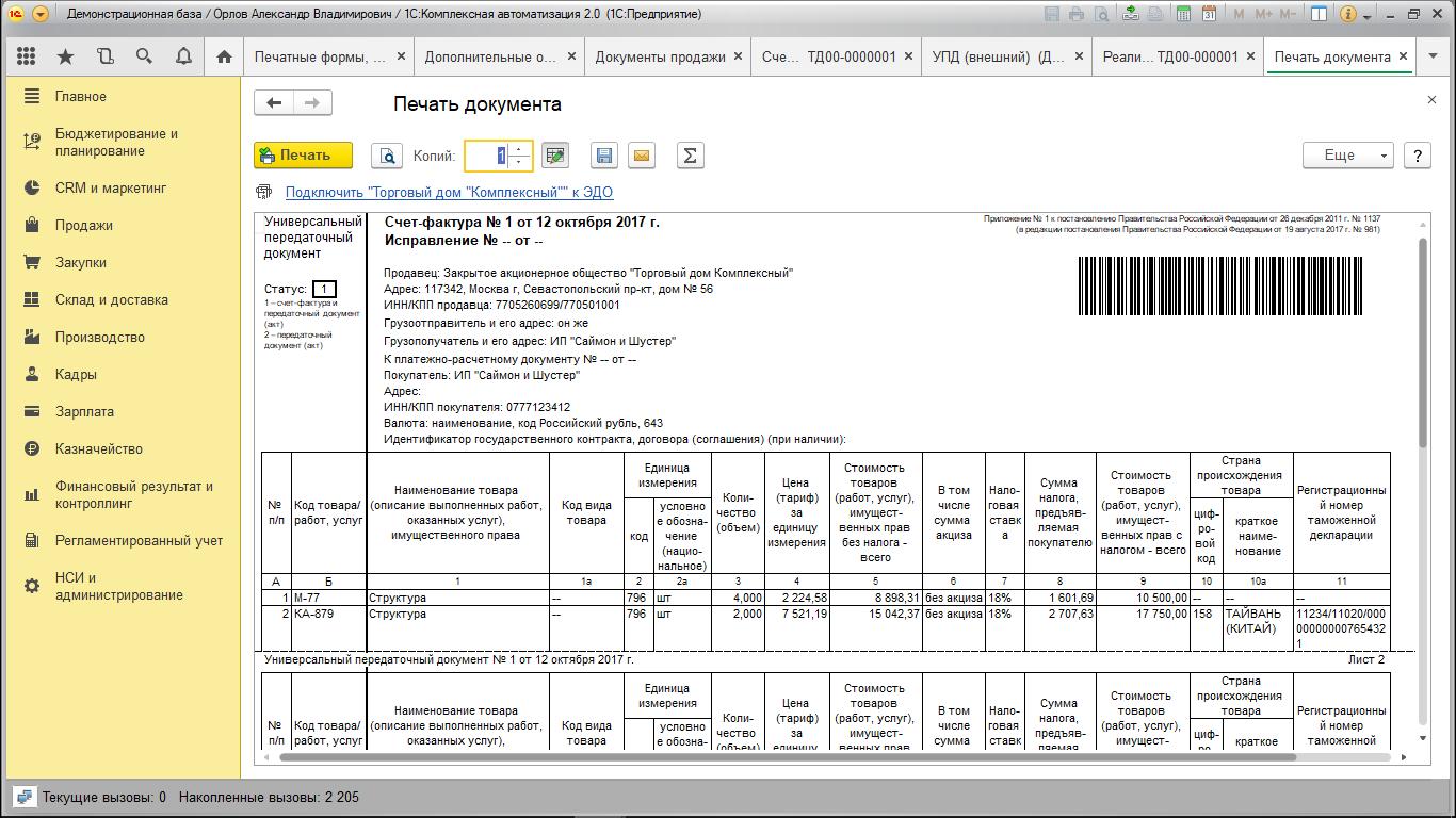 1с комплексная автоматизация счет фактура на аванс 1с 8 настройка iis