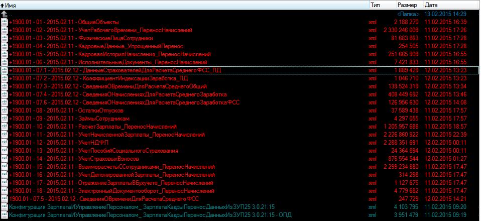 Пример файлов выгрузки