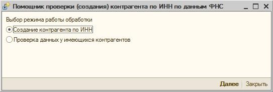 фнс проверить контрагента по инн кредит теле2 как взять