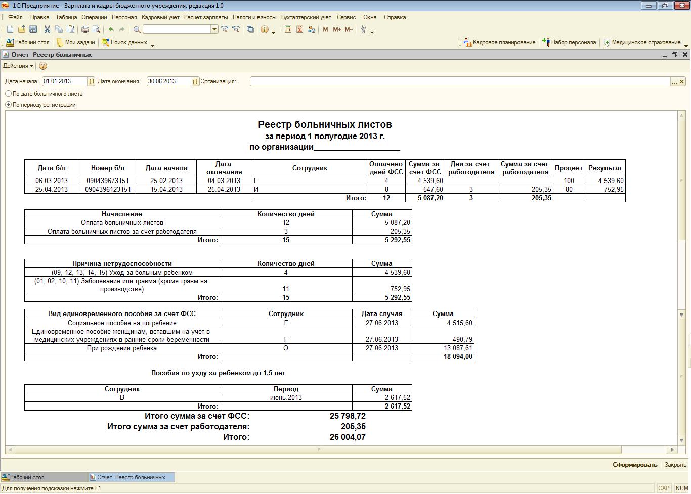 Больничный лист за счет работодателя ументьшает к оплате фсс Справка 095 Багратионовская