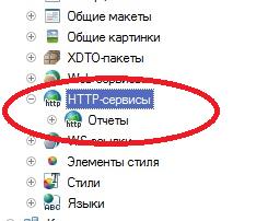 Http сервис 1с php обновление 1с камин зарплата