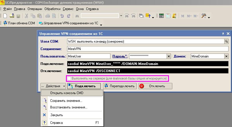 Настройка клиента 1с через vpn настройка счетов учёта в 1с при оказании услуг