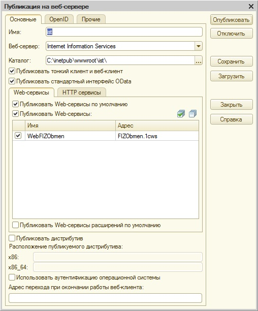 Получение данных из 1с через веб сервисы обслуживание 1с франчайзи
