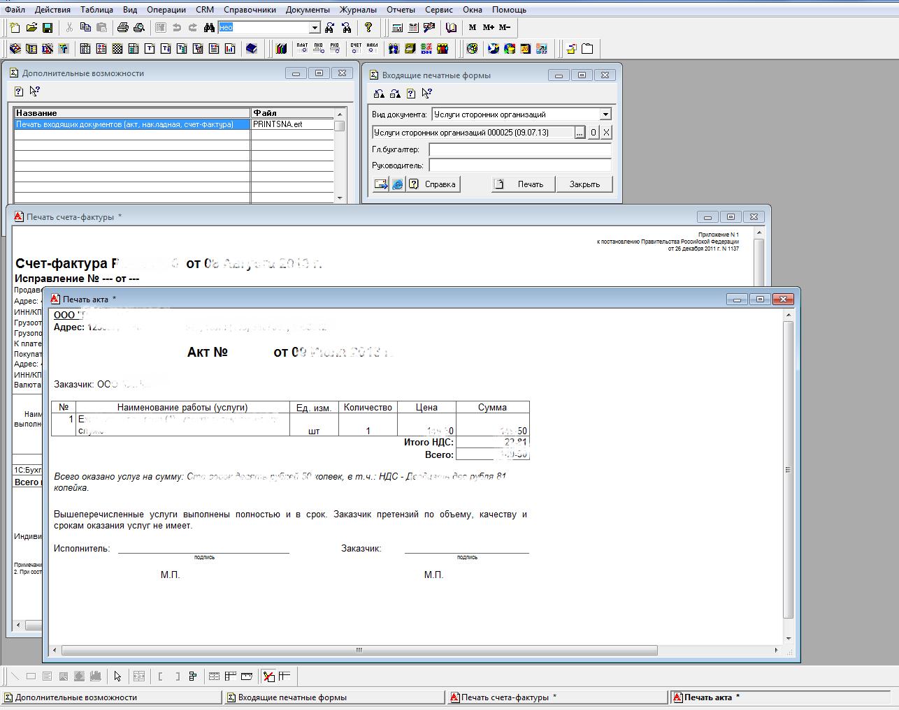 Обновление конфигурации 1с 7.7 ert внедрение 1с этапы работ