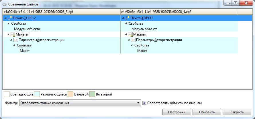 Окно программы V8 Viewer