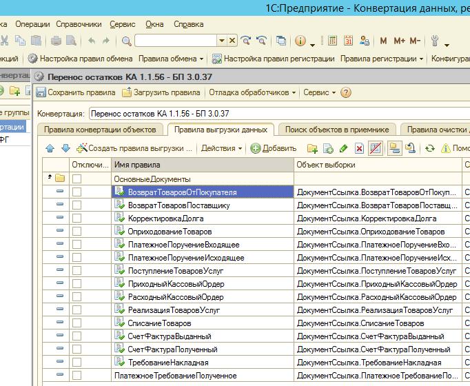 Перенос данных из 1с комплексная автоматизация в 1с бухгалтерия сохранение настроек в отчете 1с
