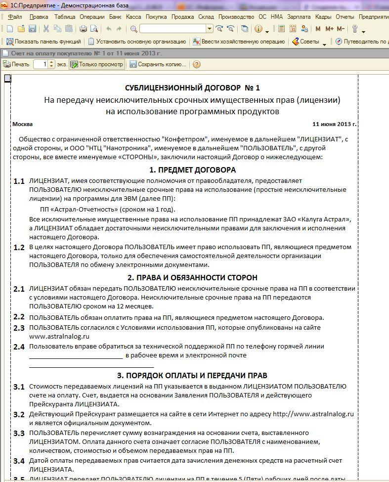 Сублицензионный договор на продажу 1с 1с автоматизированное обновление измененных конфигураций стандарт