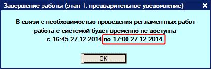 Уведомление пользователя о скором принудительном завершении сеанса с указанием ожидаемого времени завершения обслуживания