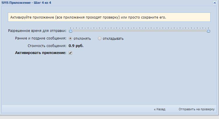 SMS приложение на проверке