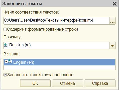 Настройка заполнения текстов интерфейсов