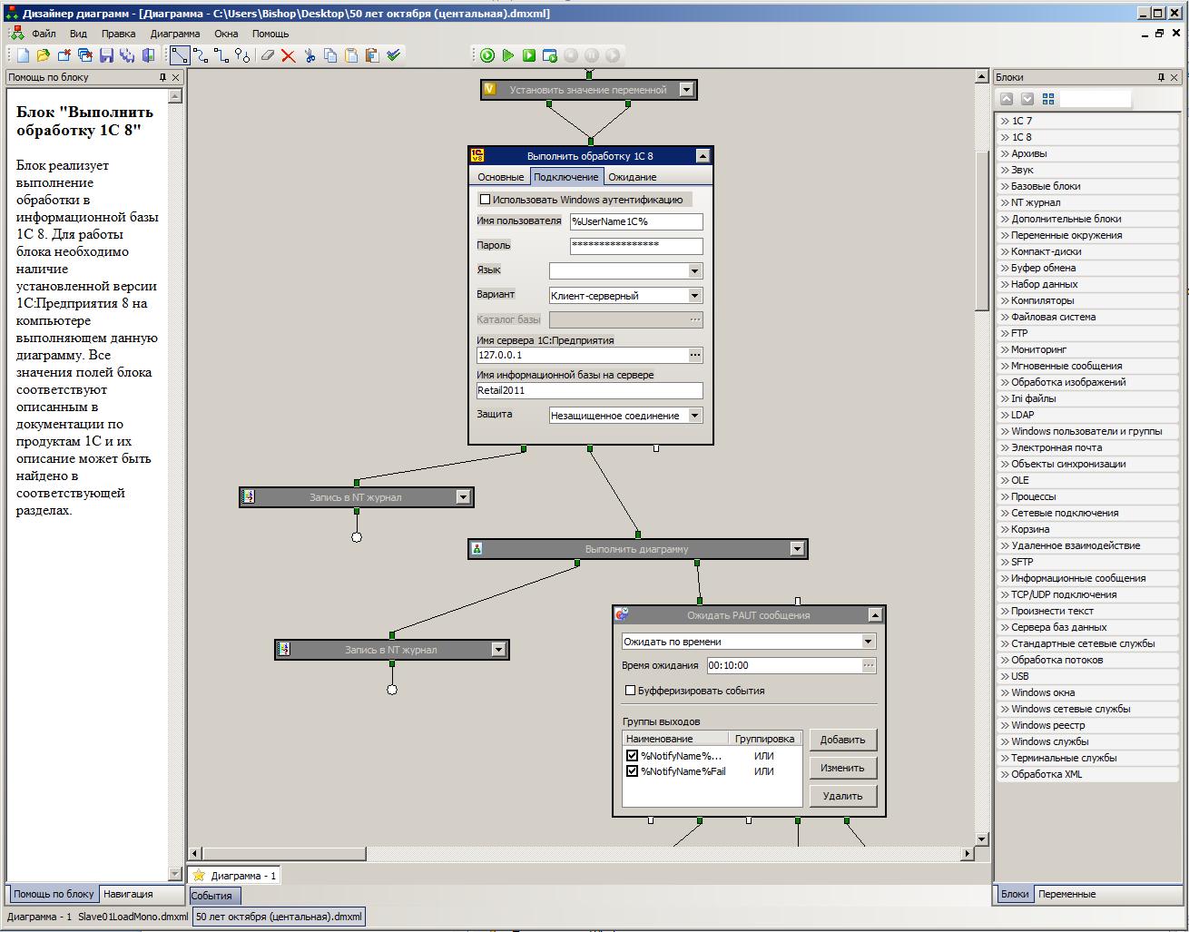 Пример конструирования диаграммы в приложении «Дизайнер диаграмм»