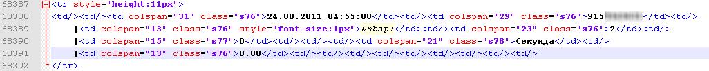 Пример строки в коде HTML
