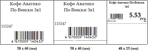 Скачать обработке для печати ценников из 1с