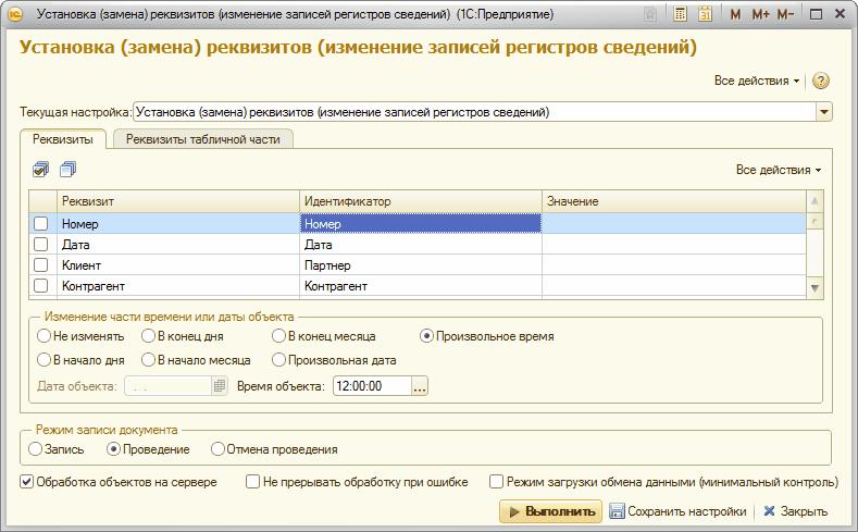 1с 8.2 установка параметров сеанса web