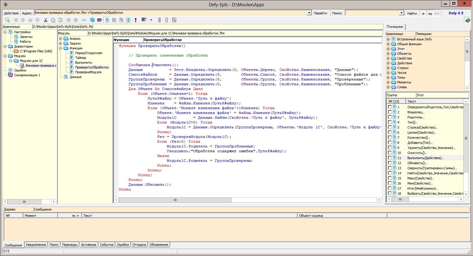 Программист 1с8 напишет обработку куда сохраняются архивы при автоматическом обновление 1с