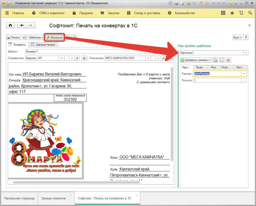 Программу 1с розница базовая версия