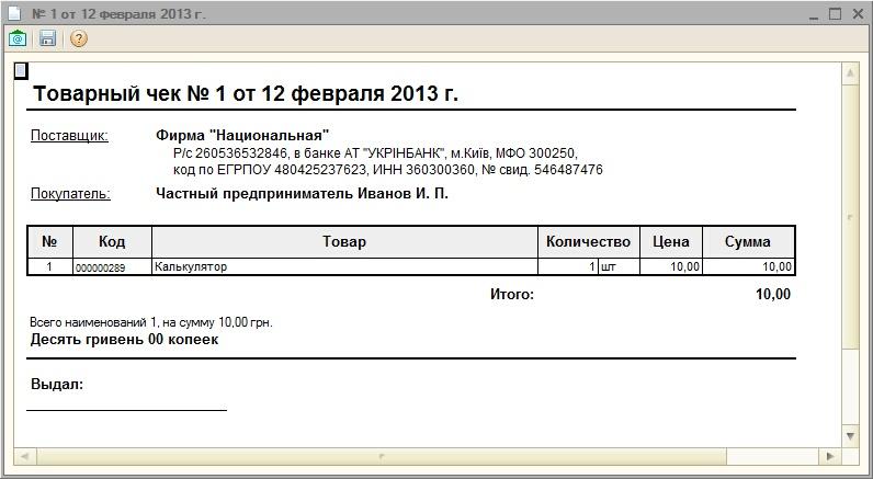 Управление торговым предприятием для украины книга скачать
