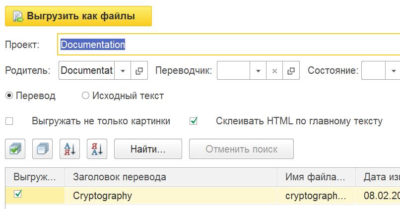 Выгрузка переведенных текстов в файл