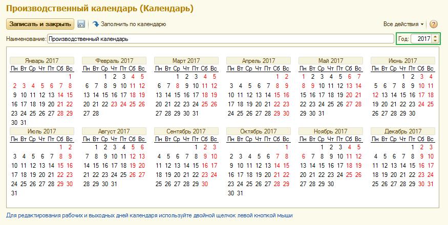 Производственный календарь лугасофт