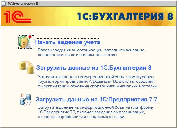 Обновление 1с 8.1 редакция 1.6 профпереподготовка программист 1с