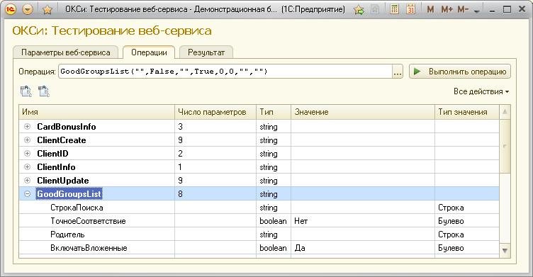 Тест веб сервисов 1с 1с предприятие программист ижевск