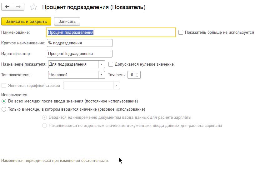 1с зуп настройка показателей 1с программист вакансии ульяновск