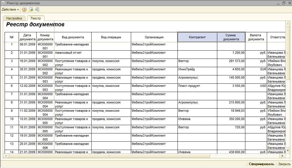Загрузка в 1С 8.3 из Excel или табличного документа 60