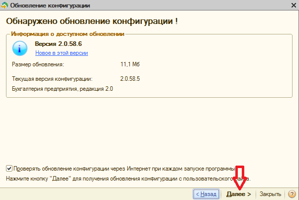 Обновление настроек 1с интернет настройка 1с и iis windows server 2012