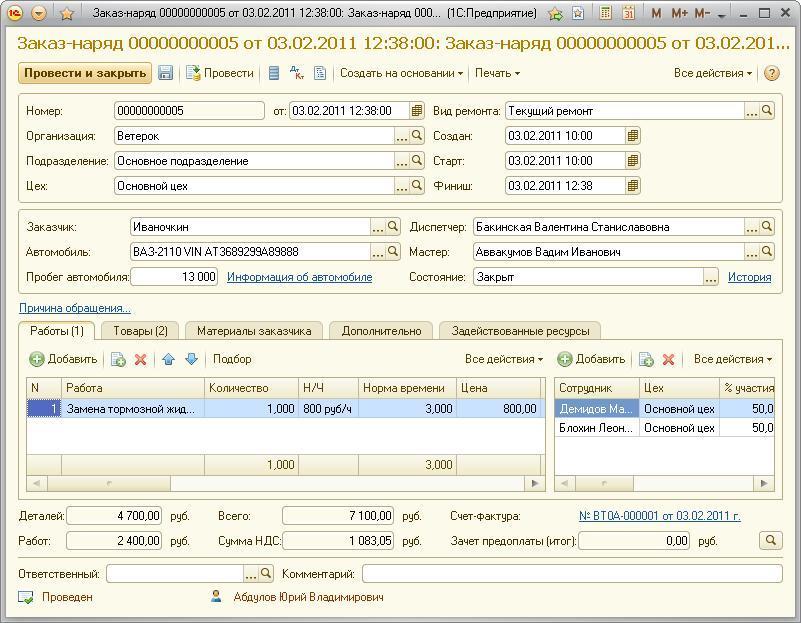 1с автоматизация автосервис обновление платформы клиент серверный вариант 1с