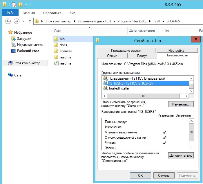 Установка веб сервиса 1с 8.1 установка цен номенклатуры в 1с erp