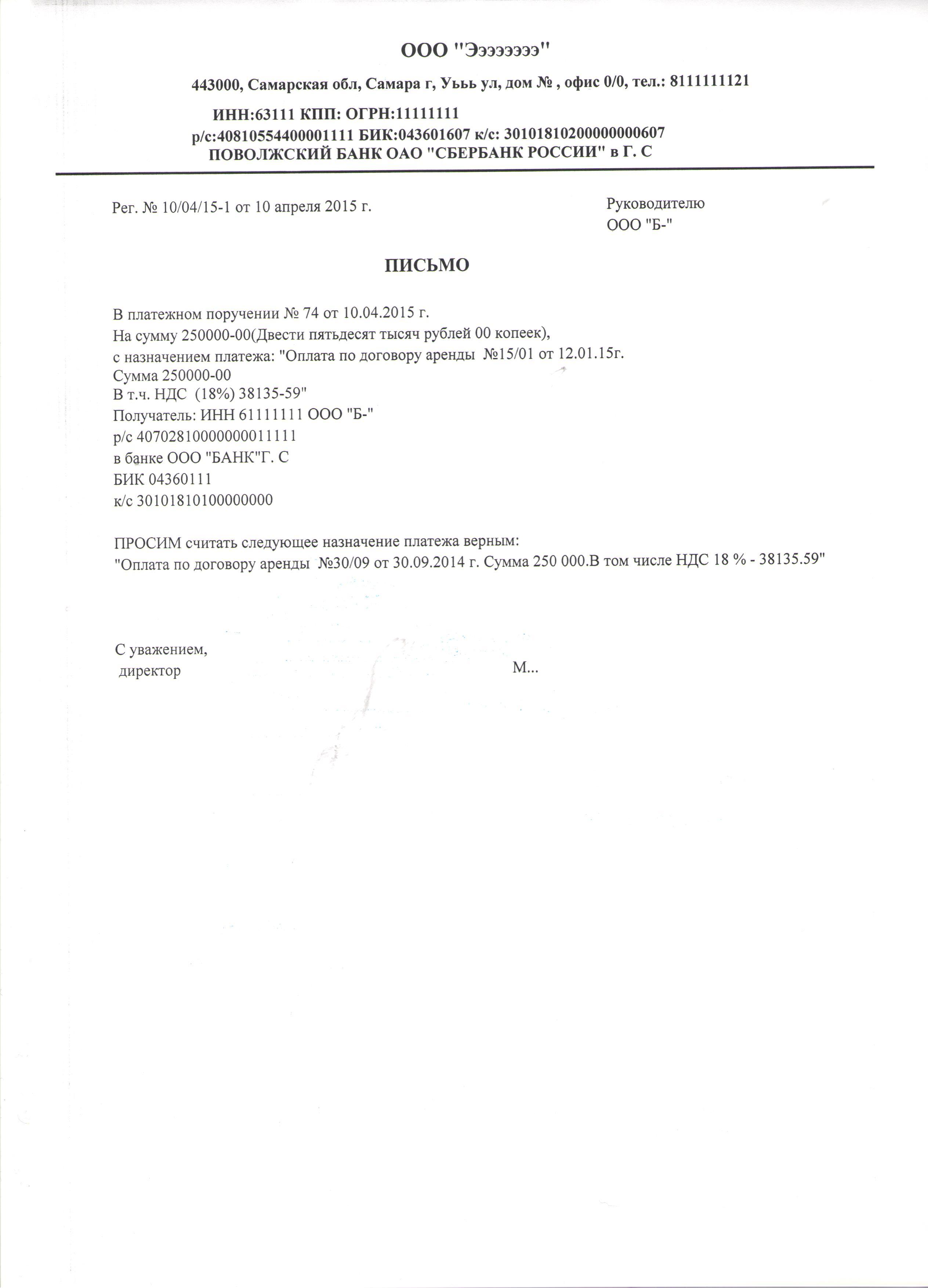 письмо контрагенту о смене наименования образец