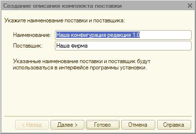 обновление конфигурации 1с 8.3 как долго