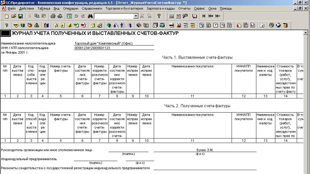 Обновление счет фактур в 1с 7, 7 1с при обновлении ошибка файловой операции