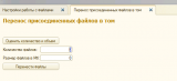 ПереносФайловВТома.png