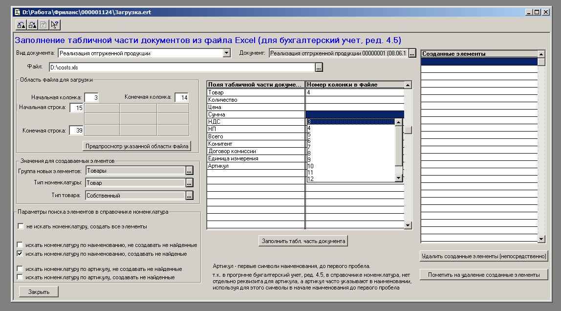 1с 7.7 бух учет ред 4.5 обновление 2012 номенклатура в 1с 8 настройка