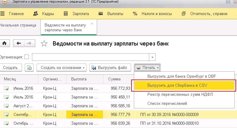 Сбербанк онлайн зарплата реестром