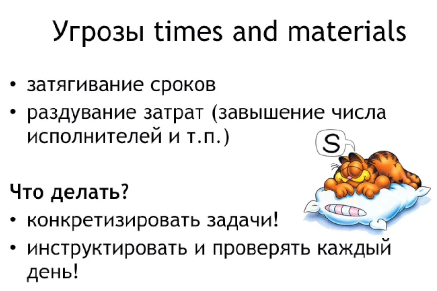Контракты Time and materials