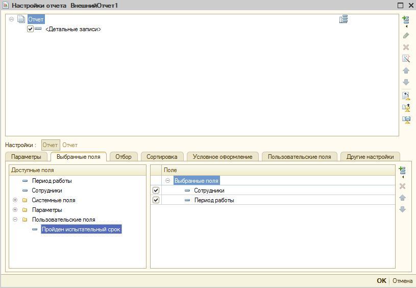 1с скд изменение пользовательских настроек сервер терминалов для 1с настройка