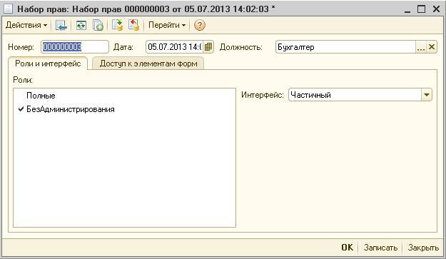 http://infostart.ru/upload/iblock/870/dok_Nabor_prav_roli.JPG