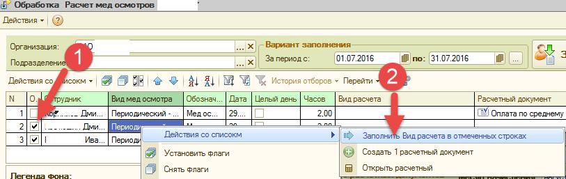 7.3 Обработка Расчет мед осмотров
