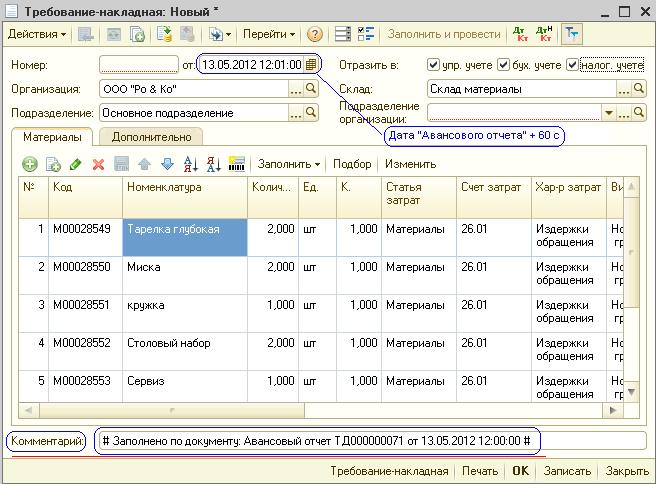Типовые проводки в 1с 8.2 комплексная автоматизация обслуживание 1с форум
