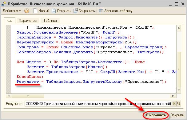 Вычисление выражений Код