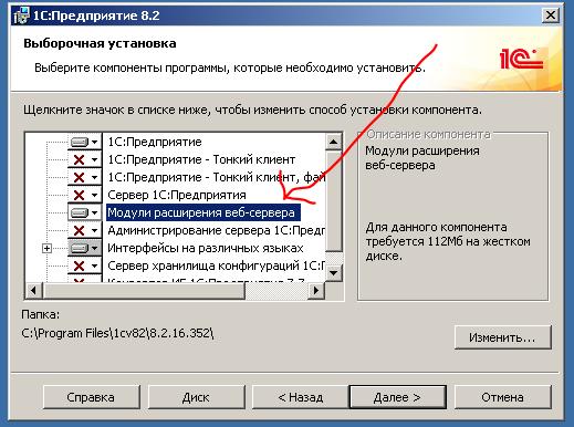 Отмечаем модули расширения веб-сервера в установщике платформы