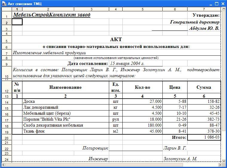 для систем списание ос в бюджете нормативные документы фотографий